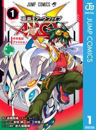 遊☆戯☆王ARC-V 1 漫画
