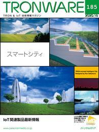 TRONWARE VOL.185 (TRON & IoT 技術情報マガジン)