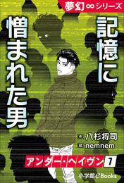 夢幻∞シリーズ アンダー・ヘイヴン7 記憶に憎まれた男 漫画