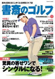 書斎のゴルフ VOL.3 読めば読むほど上手くなる教養ゴルフ誌 漫画