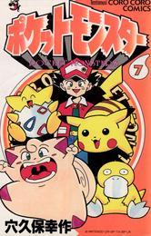 ポケットモンスター(7) 漫画