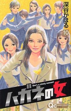 ハガネの女 (1-10巻 全巻) 漫画