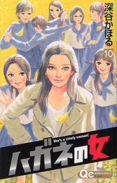 ハガネの女 (1-10巻 全巻)