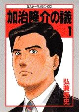 加治隆介の議 (1-20巻 全巻) 漫画