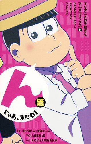 TVアニメ おそ松さん アニメコミックス (1-6巻 全巻) 漫画