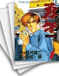 【中古】勇午 (1-22巻) 漫画