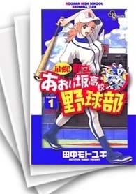 【中古】最強!都立あおい坂高校野球部  (1-26巻) 漫画