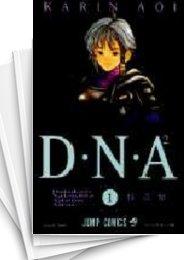 【中古】D・N・A2 (1-5巻) 漫画