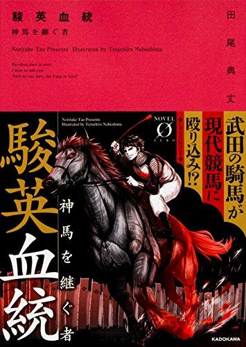 【ライトノベル】駿英血統_神馬を継ぐ者_ 漫画