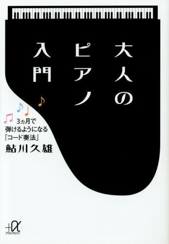 【書籍】大人のピアノ入門 3ヵ月で弾けるようになる「コード奏法」 漫画
