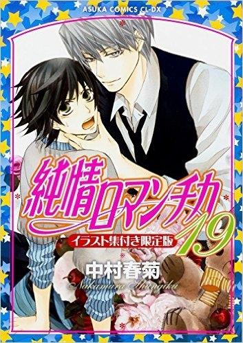 純情ロマンチカ 漫画