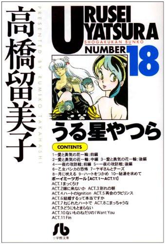 うる星やつら [文庫版] (1-18巻 全巻) 漫画