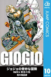 ジョジョの奇妙な冒険 第5部 モノクロ版 10 冊セット全巻
