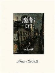 魔都 2 冊セット最新刊まで 漫画