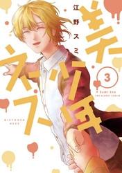 美少年ネス 3 冊セット全巻 漫画