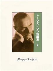 トーマス・マン短編集 2 冊セット最新刊まで 漫画