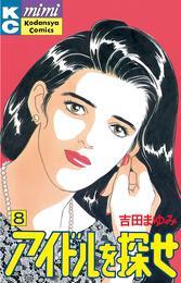 アイドルを探せ(8) 漫画