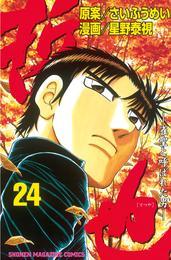 哲也~雀聖と呼ばれた男~(24) 漫画