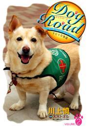 Dog Road セラピードッグ・チロリの物語 VOLUME.2 漫画