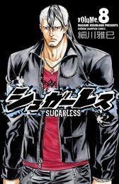 シュガーレス volume.8 漫画