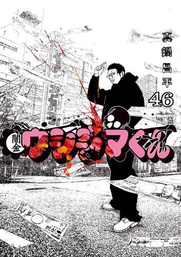 闇金ウシジマくん(46) 漫画