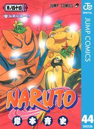 NARUTO―ナルト― モノクロ版 44 漫画