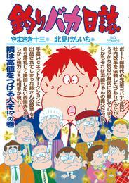釣りバカ日誌(89) 漫画