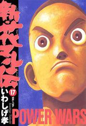 新・花マル伝(17) 漫画