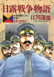 日露戦争物語(14) 漫画