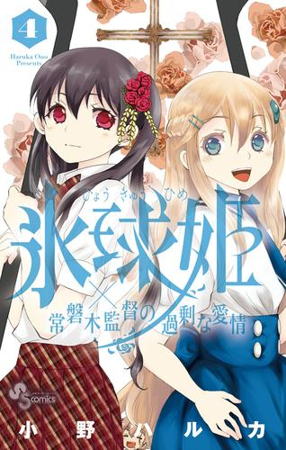 氷球姫×常磐木監督の過剰な愛情 漫画