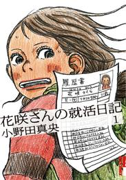 花咲さんの就活日記(1) 漫画