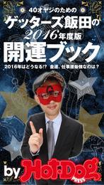 バイホットドッグプレス ゲッターズ飯田の 開運ブック 2015年 11/6号 漫画