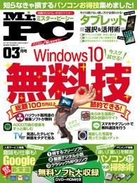 Mr.PC (ミスターピーシー) 2017年 3月号 漫画