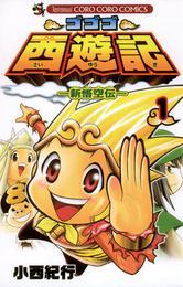 ゴゴゴ西遊記―新悟空伝―(1) 漫画
