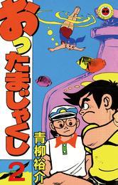 おったまじゃくし(2) 漫画