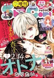 Sho-Comi 増刊 2017年2月14日号(2017年2月15日発売) 漫画