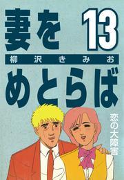 妻をめとらば (13) 恋の大障害 漫画