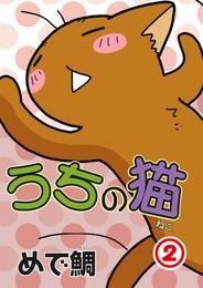 うちの猫 2 漫画