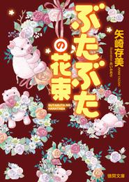 ぶたぶたの花束 漫画