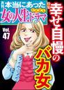 本当にあった女の人生ドラマ幸せ自慢のバカ女 Vol.47 漫画
