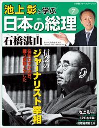 池上彰と学ぶ日本の総理 第7号 石橋湛山 漫画