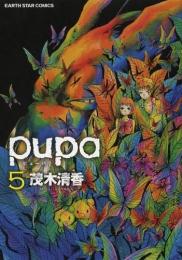 pupa (1-5巻 全巻)