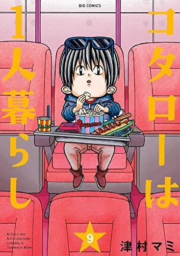 コタローは1人暮らし (1-4巻 最新刊) 漫画
