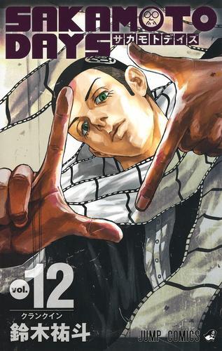 サカモトデイズ SAKAMOTO DAYS (1-3巻 最新刊) 漫画