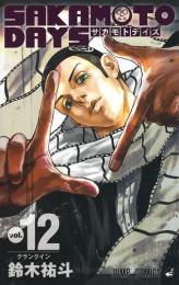 サカモトデイズ SAKAMOTO DAYS (1-3巻 最新刊)