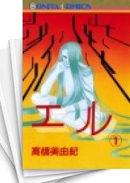 【中古】エル (1-11巻) 漫画