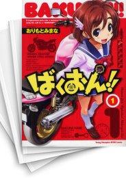 【中古】ばくおん!!  (1-9巻) 漫画