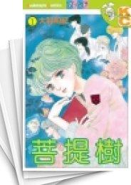 【中古】菩提樹 (1-3巻) 漫画
