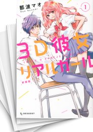 【中古】3D彼女 リアルガール 新装版 (1-12巻 全巻)