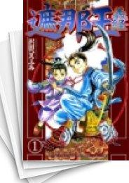 【中古】遮那王 義経 (1-22巻) 漫画